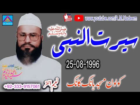 Syed Abdul Majeed Nadeem in Kowloon Mosque Hong Kong on 25/08/1996