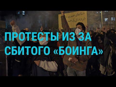 Новые протесты в Иране   ГЛАВНОЕ   13.01.20
