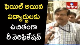 Intermediate Board PRO Krupakar Face To Face Over Inter Exams Re-Verification andamp; Re- Counting | hmtv