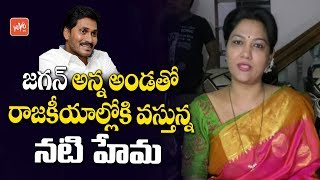 Actress Hema Entry into Politics | Tollywood News | CM Jagan | AP News
