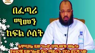 76 - Ustaz  Abu Heyder - Belief In The Creator From Scriptures P-3