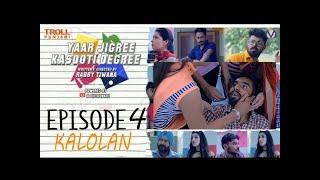 Yaar Jigri Kasuti Degree | Episode 4 | Kalolan | Punjabi Web Series 2018 | Troll Punjabi