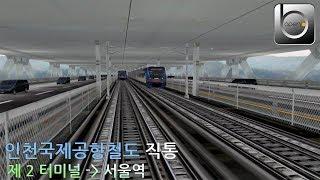 OPEN BVE 플레이! 인천국제공항철도 직통편 제 2터미널 - 제 1 터미널 - 서울역