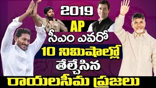 Anantapur Constituency Public Talk on Who is Next CM in AP | YS Jagan | Chandrababu | PDTV News