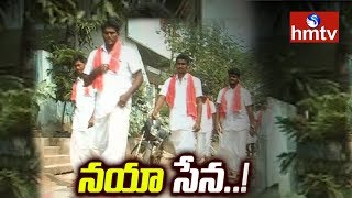 Janasena Leaders  New Trend In East Godavari | తూర్పుగోదావరి జిల్లా కడియంలో నయా ట్రెండ్ | hmtv