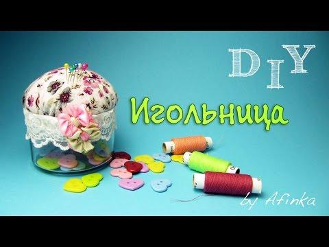 DIY Игольница СВОИМИ РУКАМИ / Мастер класс 🐞 Afinka