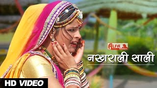 नखराली साली | Rajasthani Folk Songs | Alfa Music & Films