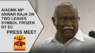 AIADMK MP Anwar Raja's Press Meet on Two Leaves Symbol frozen by EC and RK Nagar Bypoll | Thanthi TV
