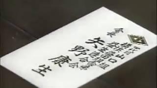 89年 大阪夕刊紙記者 ヤクザ(岸田外相の友人)に突撃取材