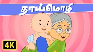 தாய்மொழி (Mother Tongue)   Vedikkai Padalgal   Chellame Chellam   Tamil Rhymes For Kids