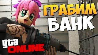 GTA ONLINE - ГРАБИМ БАНК (Heists) #157