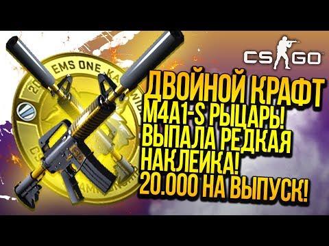 ДВОЙНОЙ КРАФТ M4A1-S РЫЦАРЬ! - ВЫПАЛА РЕДКАЯ НАКЛЕЙКА! - ОТКРЫТИЕ КЕЙСОВ CS:GO