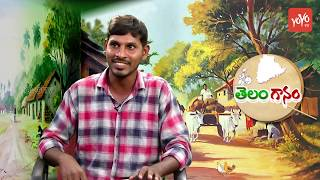 Ragulu Thunnadi Telanganamu Folk Song by Singer Bikshapathi | Telangana Folk Songs