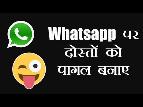 2 Funny Whatsapp Pranks Tricks Video - Simple But Funny (हिंदी में)