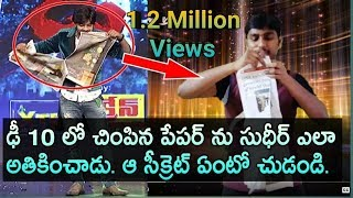 Dhee 10 show sudigali sudheer News paper Magic trick Reveled/everyone should know