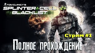 Splinter Cell Blacklist [ ПОЛНОЕ ПРОХОЖДЕНИЕ ] СТРИМ #1