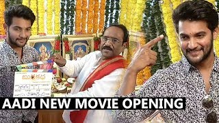 Hero Aadi New Movie Opening | 2018 Telugu Movies News