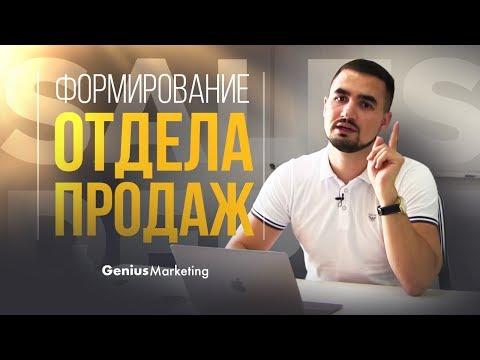 3 проблемы собственника бизнеса при формировании отдела продаж [GeniusMarketing]