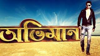Abhimaan Upcoming  new Bengali movie 2016 | First Look  | Latest news | Jeet | Subhasree | Sayantika