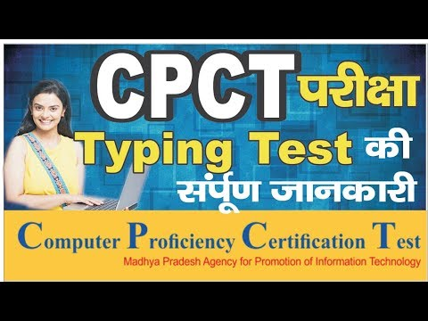 06 TYPING TEST ASSESSMENT IN CPCT | Typing Test in MP-CPCT | परीक्षा मैं टाइपिंग के बारे मैं जाने
