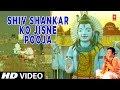 Shiv Shankar Ko Jisne Pooja Full..Shiv Bhajan By Gulshan Kumar with English Subtitles I Char Dham ..