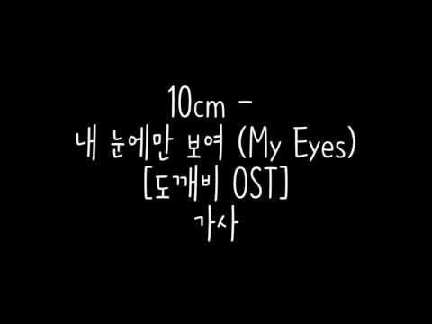 10cm – 내 눈에만 보여 (My Eyes) [쓸쓸하고 찬란하神-도깨비 OST] 가사