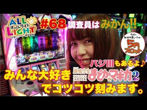 #68 魔法少女まどか マギカ2 他