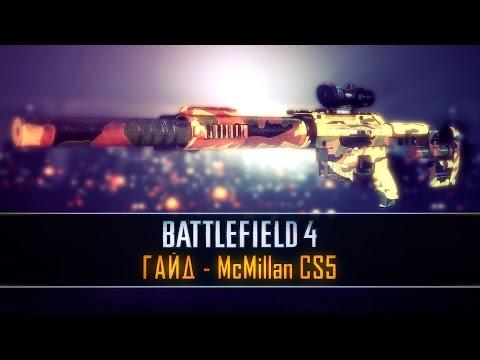 Battlefield 4 ГАЙД: McMillan CS5