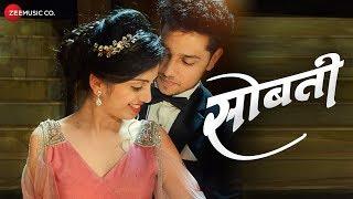 Sobati Official Music | Tanay Bora & Rucha Prabhune| Gaurav Dagaonkar & Savaniee Ravindra