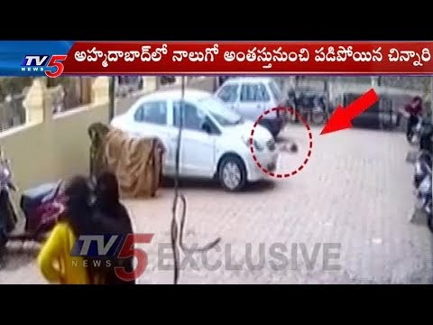 Parents Negligence : Child Falls off from 4th Floor in Ahmedabad | TV5 News
