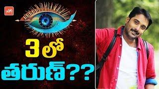 Bigg Boss 3 Telugu : Actor Tarun To Be A Contestant Of Bigg Boss 3 Telugu? | #biggboss3
