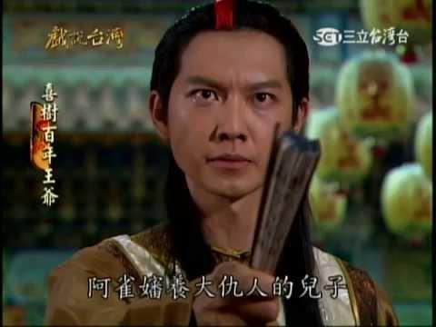 台劇-戲說台灣-喜樹百年王爺-EP 05