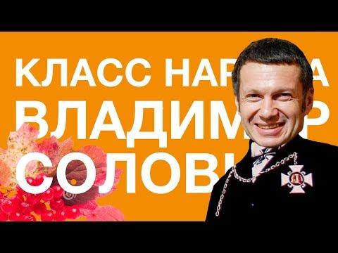 Владимир Соловьёв | Класс народа