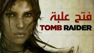Unboxing Tomb Raider | فتح علبة تومب رايدر