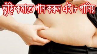 ভুঁড়ি কমাতে পান করুন এই ৮ পানীয় ✪ health tips bangla