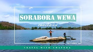 Travel With Chatura | sorabora wewa (Full Episode)