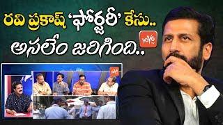 Sr Journalist Reveals about TV9 Ravi Prakash Forgery Case Issue | Alanda Media | YOYO TV Debate