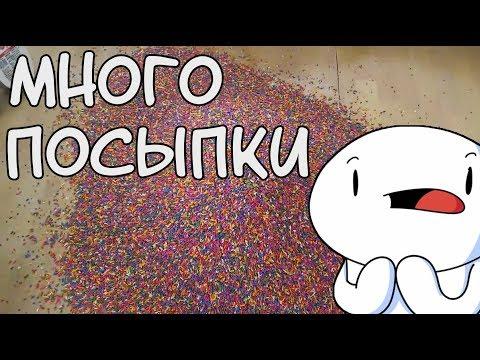 700,000 Посыпок на Торте ( TheOdd1sOut на русском ) | 700,000 Sprinkles on a Cake (yes really)