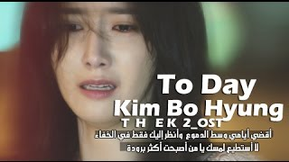Kim Bo Hyung - Today  THE K2 OST Part 1   Arabic Sub