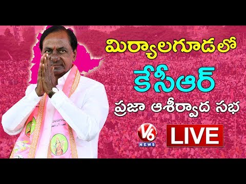 CM KCR LIVE | TRS Public Meeting In Miryalaguda | Telangana Elections 2018 | V6 News