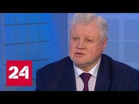 Сергей Миронов: нужно поддержать чернобыльцев и распространить реновацию на всю страну - Россия 24