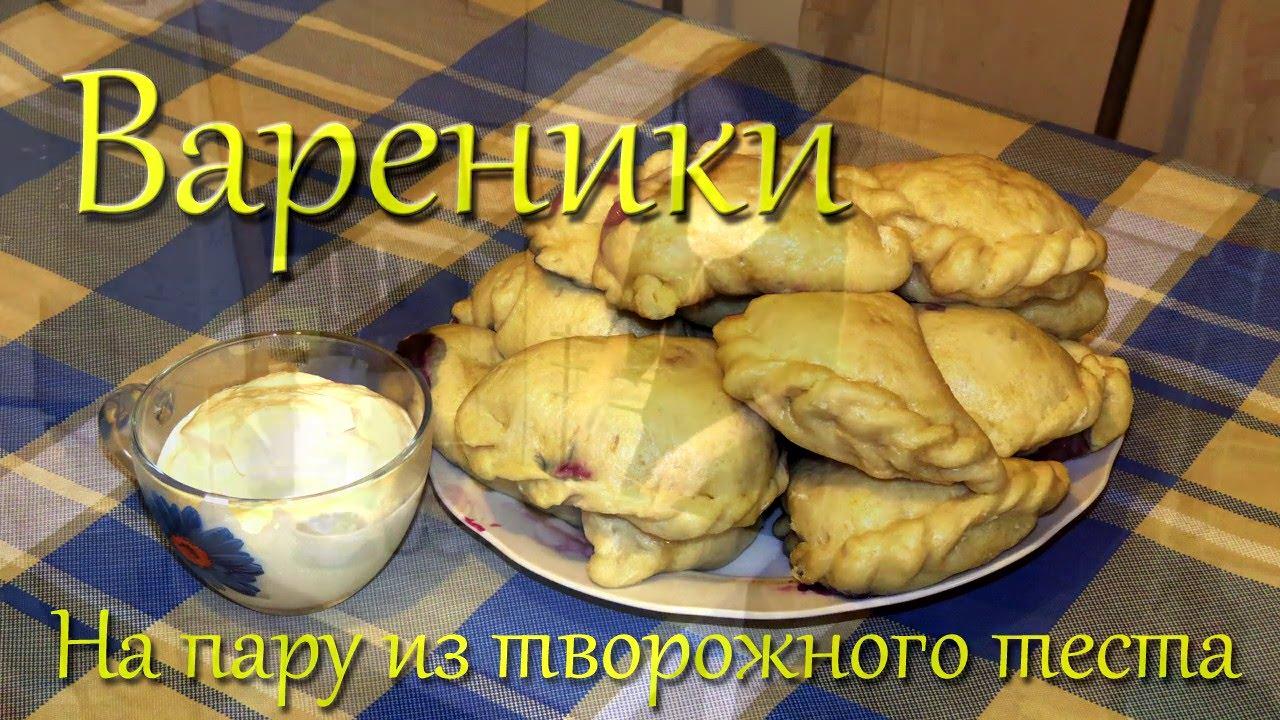 Рецепт теста для вареников на пару с творогом рецепт 128
