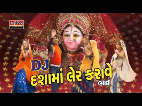 Dj Dashama Lehr Karave Bhai 2014 | New Dj Gujarati Garba | Devane Rame Dashama Vagaya Dholina video