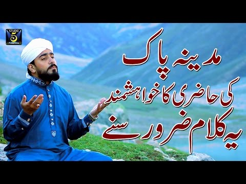 Heart Touching Naat - Sad le apnay kol madinay-Muhammad Bilal Qadri Dina- Recorded & R by STUDIO5.