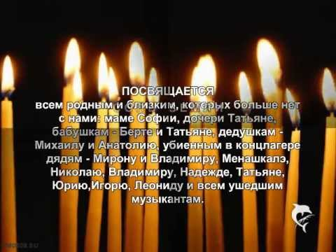 """Соль Земли"". М.Файнзильберг, Т. Квардакова"