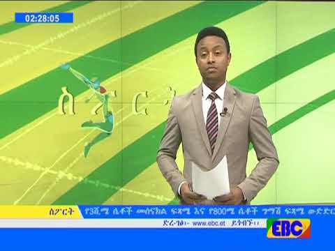 Sport eve news from ebc August 11 2017