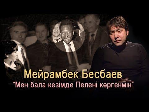 Мейрамбек Бесбаев: Мен бала кезімде Пелені көргенмін