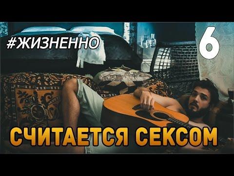 СМЕТАНА band - Считается сексом (Пальцетрах)