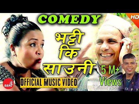 New Nepali Superhit Comedy Song 2073 | Bhattiki Sauni - Santosh KC / Radhika Hamal