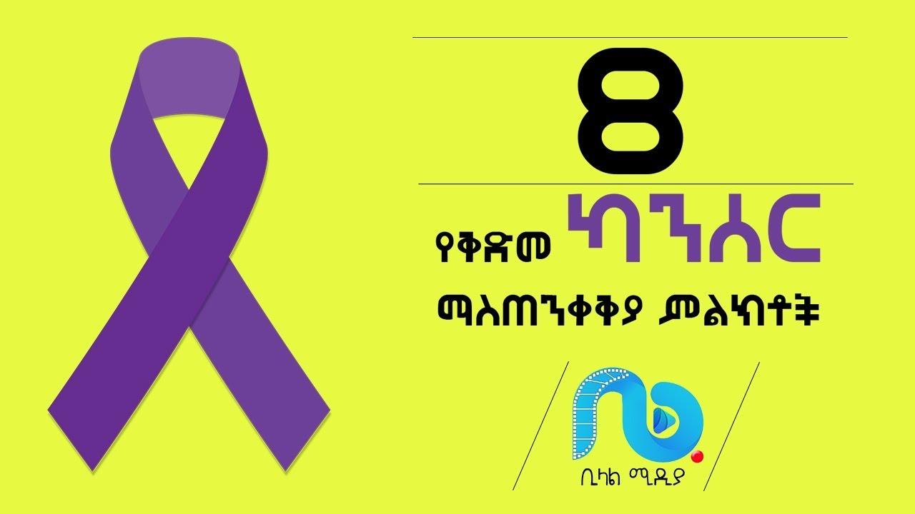 8 precancer signs (Amharic)